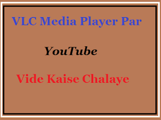 VLC-Media-Player-Par-Youtube-Video-Kaise-Chalaye