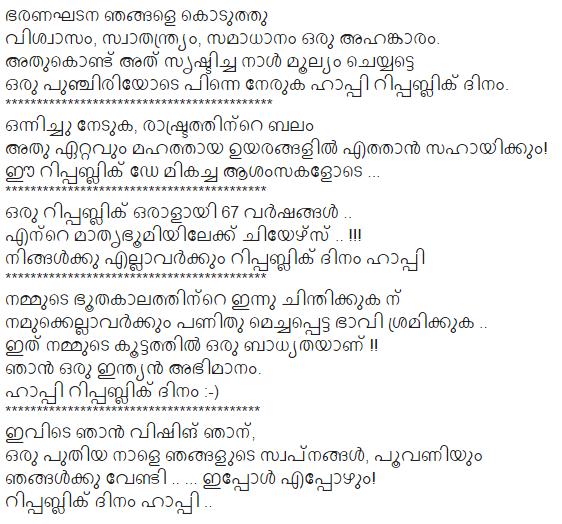annual day speech in malayalam