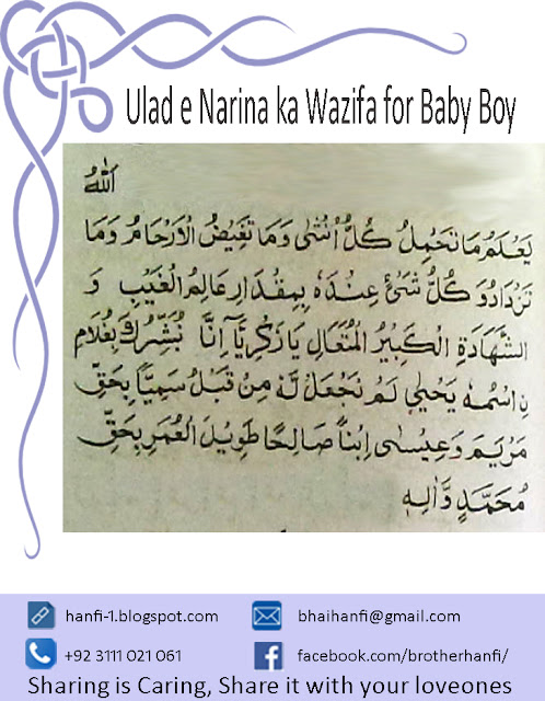 Ulad e Narina ka Wazifa for Baby Boy