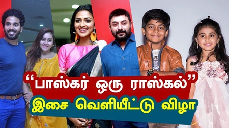"""Baskar Oru Rascal"" Movie Audio Launch 