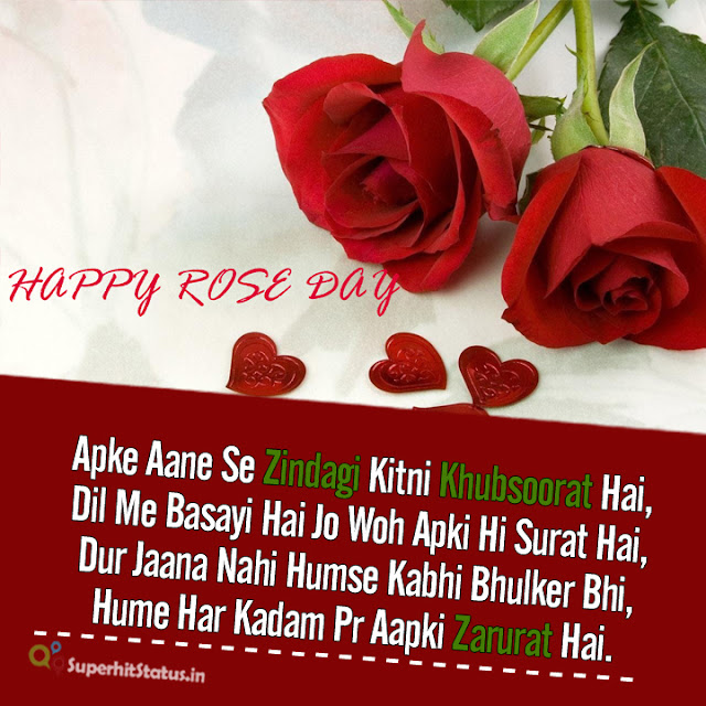 Rose day 2017 shayri with Photo
