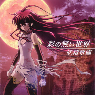 Kurokami – Todos os Episódios