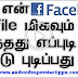 HOW TO KNOW WHO VIEW YOUR FACE BOOK | ANDROID TAMIL
