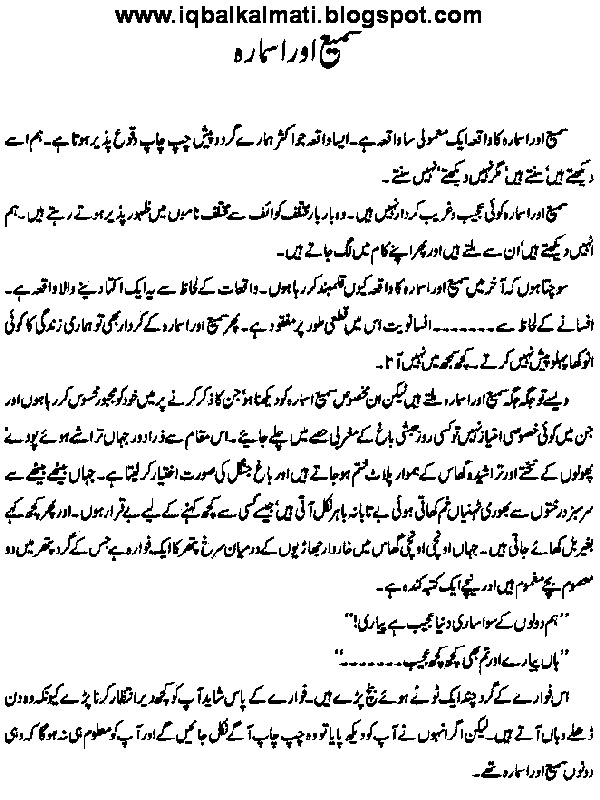 Urdu Short Stories Asmarain by Mumtaz Mufti