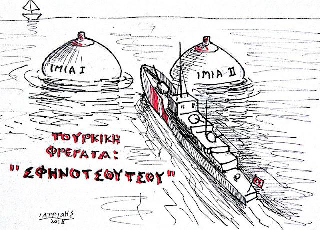 Η σφηνοτσουτσού είναι το θέμα της γελοιογραφία του IaTriDis με θέμα τις νέες προκλήσεις των Τούρκων στα Ίμια.