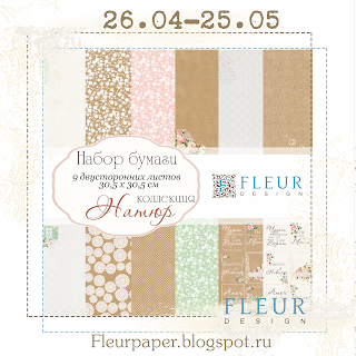 http://fleurpaper.blogspot.ru/2016/04/blog-post_35.html