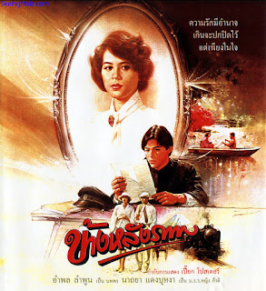 Behind the Painting (1985) ข้างหลังภาพ