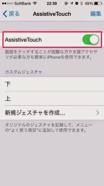 iPhoneの画面を横向きで固定する裏技