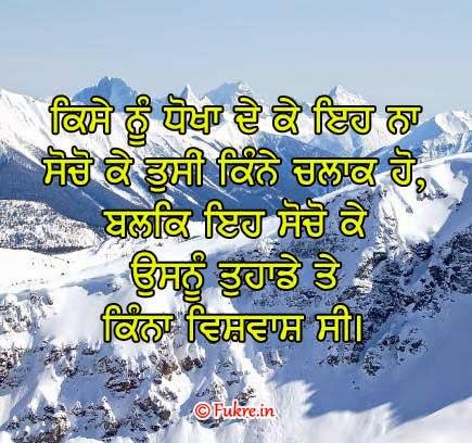 Punjabi Motivational Quotes