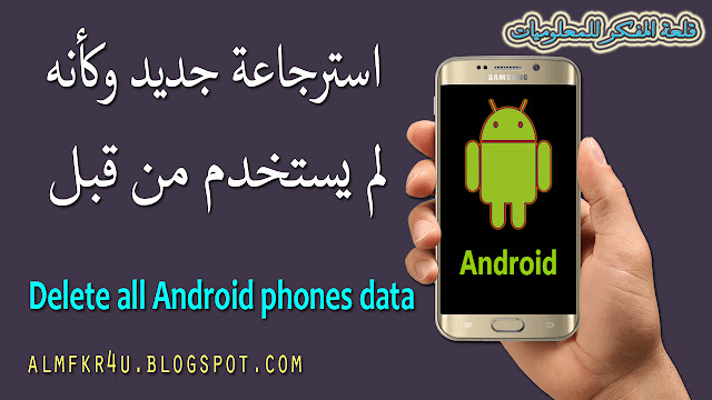 How To Formate For Samsung Phones