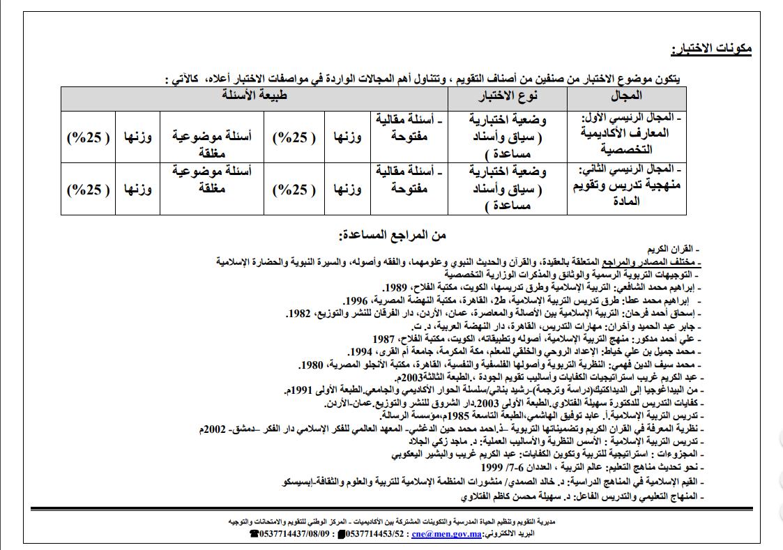 مواصفات الاختبارات الكتابية لمباراة التوظيف بالتعاقد 2018 مادة التربية الاسلامية الثانوي بسلكيه