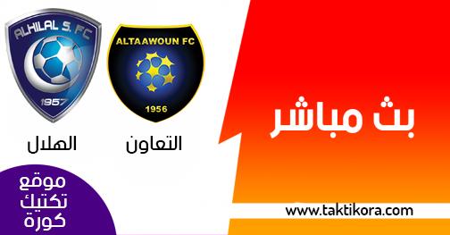 مشاهدة مباراة الهلال والتعاون بث مباشر بتاريخ 30-12-2018 الدوري السعودي