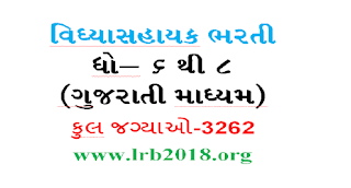 GSEB Vidhyasahayak Bharti 2018-19 (Std 6 to 8) @vidyasahayakgujarat.org