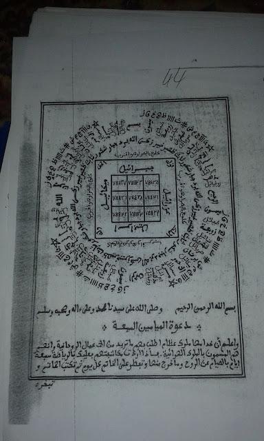 مخطوط الشيخ الفيجيجى المغربى