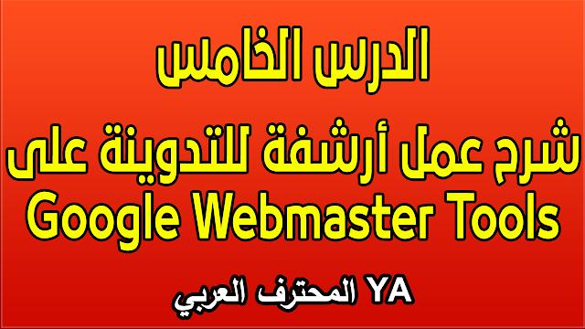 الدرس الخامس : شرح عمل أرشفة للتدوينة على Google Webmaster Tools