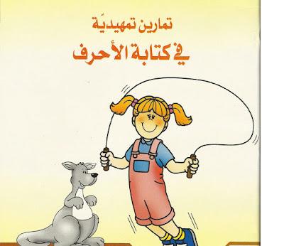 كتاب تمارين تمهيدية في كتابة الحروف