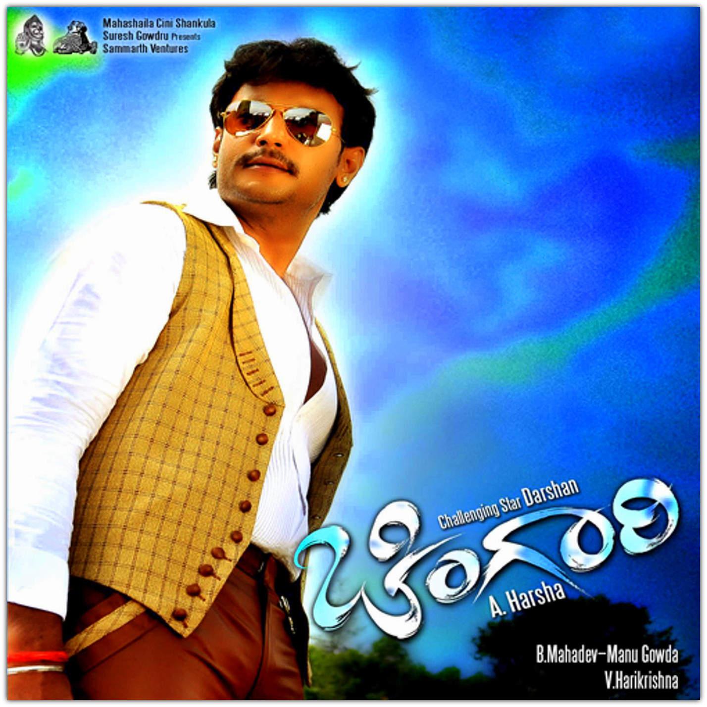 Iam Rider Song Download Mp 3: Kannada Mp3 Songs: Chingari (2012) Kannada Movie Mp3 Songs