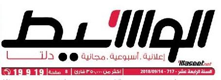 جريدة وسيط الدلتا عدد الجمعة 14 سبتمبر 2018 م