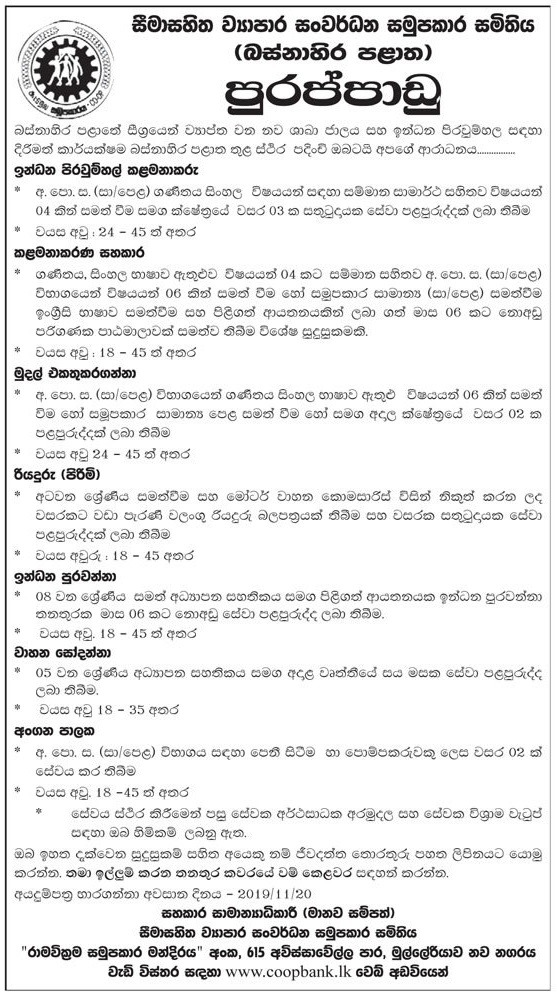 government jobs sri lanka
