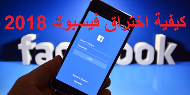 كيفية اختراق الفيس بوك من دون برامج2018