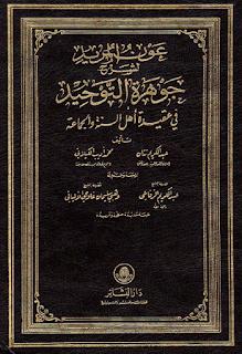 Kitab Izzuddin Bin Abdissalam | 'Aunul Murid Li Syarhi Jauhar al-Tauhid Fi Aqidati Ahslissunnah Wal -Jama'ah