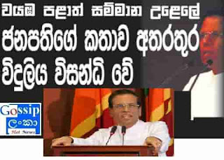 Power Cut During  Sri Lanka President Maithripala Sirisena's Speech