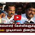 ADMK MLA dont have an answer for Press reporter Questions.| TAMIL NEWS