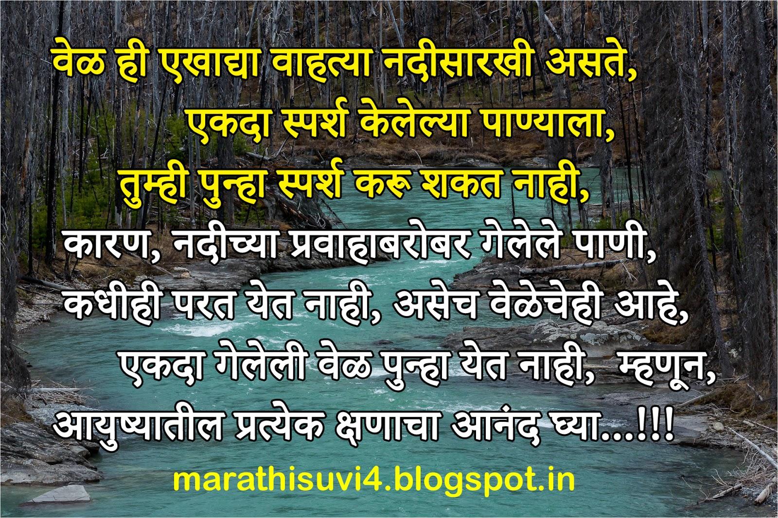 Enjoy Every Moment Of Life Quotes In Marathi Marathi Suvichar