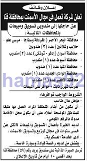 وظائف جريدة الاهرام السبت 18-02-2017