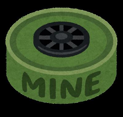 地雷のイラスト