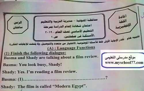 امتحان اللغة الانجليزية تالته اعدادى ترم أول 2019 محافظة المنوفية - موقع مدرستى