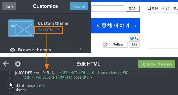 텀블러 블로그 HTML 편집창 열기