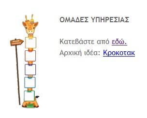 http://nipiagogos.weebly.com/uploads/2/3/3/7/23372568/omades_yphresias.pdf