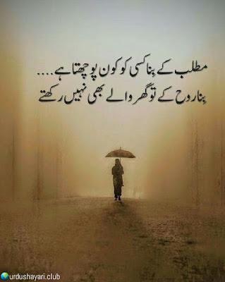 Matlab K Bina Kisi Ko Kon Pochta Hai..  Bina Rooh K To Ghar Waly Bhi Nahi Rekhtay...!!  #urdushayari #urduquotes #life #sad #poetry
