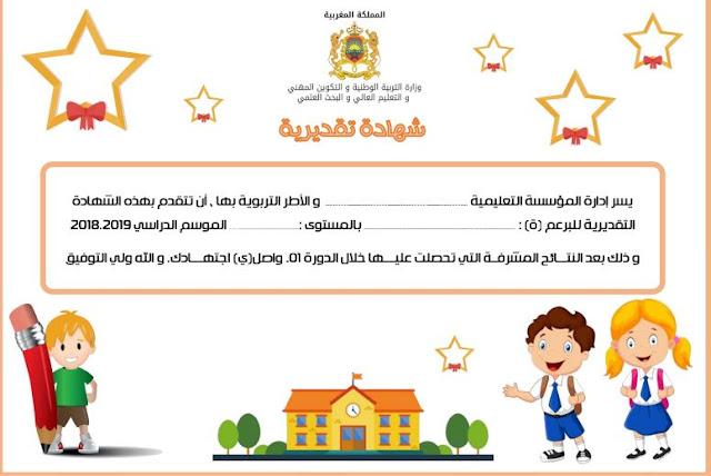 شواهد التفوق متميزة بالعربية و الفرنسية للتلاميذ المتميزين لتشجيعهم