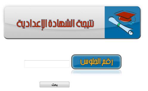 نتيجة الشهادة الإعدادية محافظة أسيوط