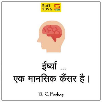 Jealousy Quotes In Hindi ईर्ष्या, जलन पर सर्वश्रेष्ठ सुविचार
