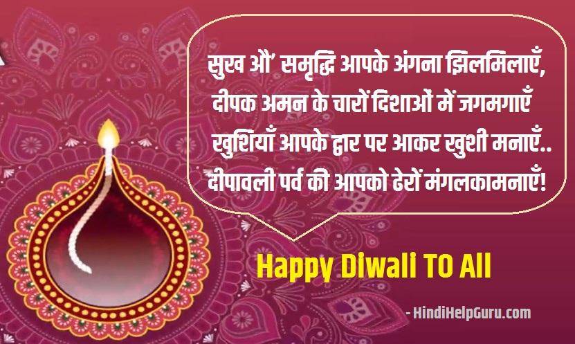 Diwali Wishes Images - Photos Shayari