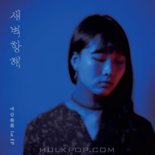 YERAM – 새벽항해 – EP
