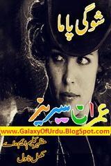 SHOGI PAMA (IMRAN SERIES) by Mazhar Kaleem
