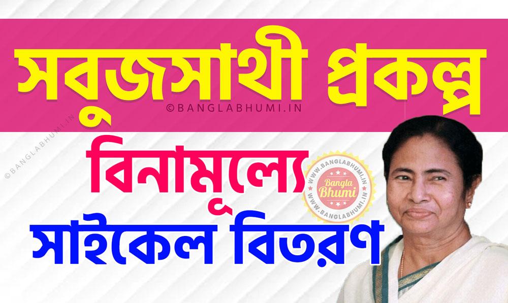 Sabooj Sathi Scheme West Bengal,