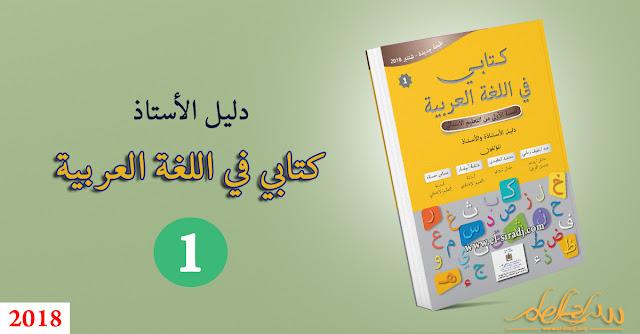 دليل الأستاذ كتابي في اللغة العربية المستوى الأول- 2018