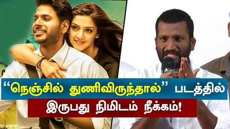 "New trimmed Version of ""Nenjil Thunivirundhal"" in Theatres 
