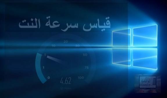 قياس سرعة الانترنت لديك على الكمبيوتر ( ويندوز 10 )