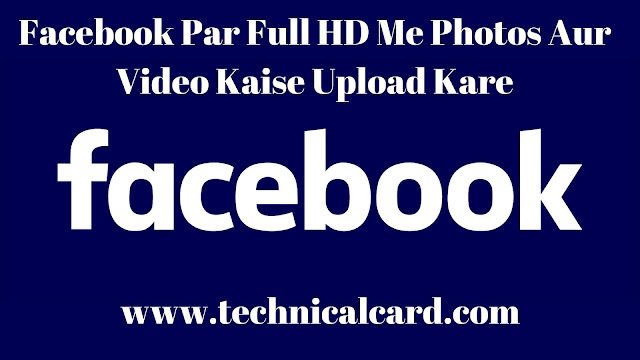 Facebook Par Full HD Me Photos Aur Video Kaise Upload Kare In hindi