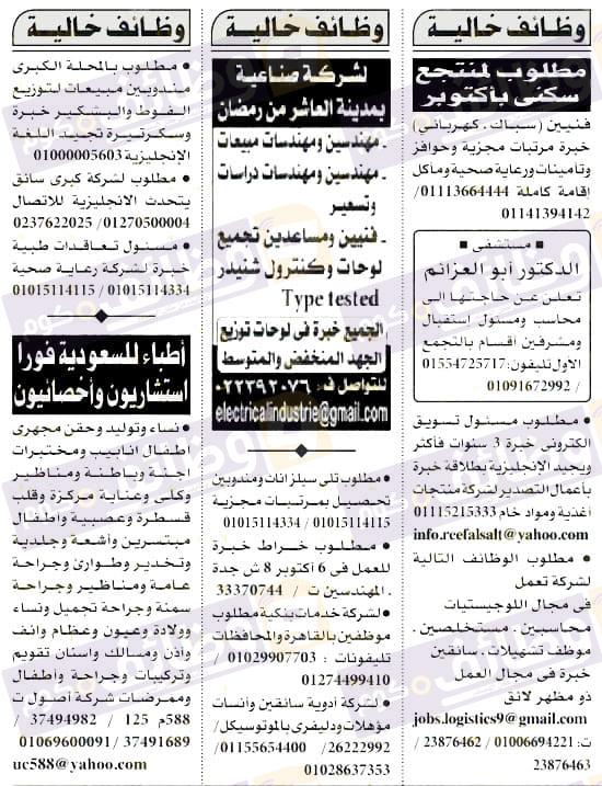 وظائف اهرام الجمعة 12 إبريل 2019