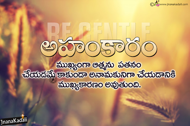 telugu quotes, whats app sharing best self motivational quotes in telugu, best telugu quotes on success