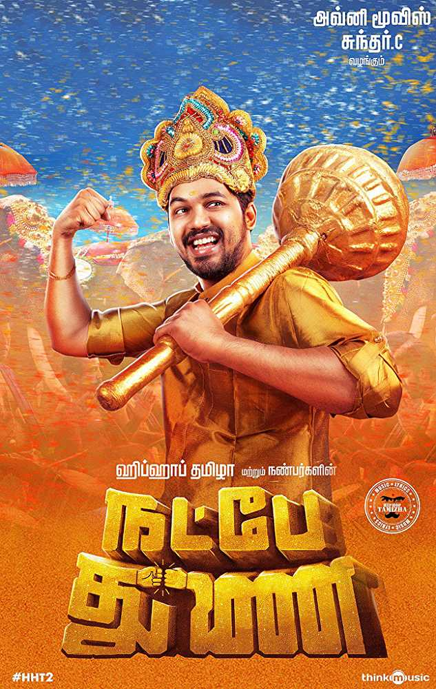 Natpe Thunai (Tamil) Ringtones & Bgm for Mobile