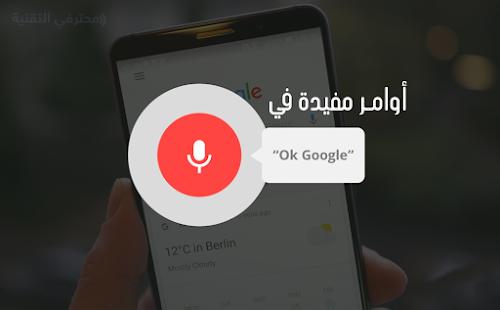 كيف تستفيد من مساعد Ok Google الخرافي في هاتفك ؟