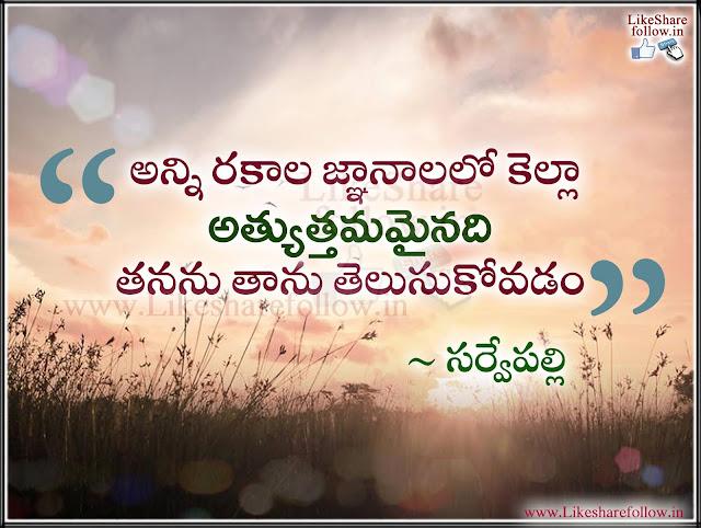 sarvepalli Radhakrishnan Best Inspiring telugu quotations